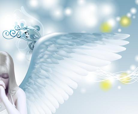 過去世リーディング✩守護天使リーディング イメージ1