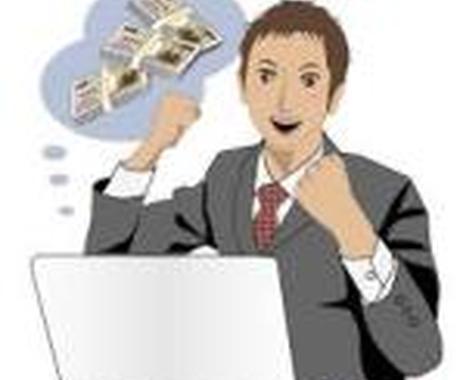 ★アフィリエイト初心者限定★PPCアフィリをたった6ケ月で毎月5万円稼ぐまでの体験談を教えます! イメージ1