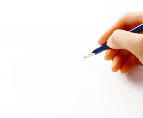 上質なブログ記事を安価で書きます 業界歴15年のプロのライター書く記事は、やっぱり違う イメージ1