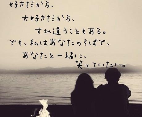小さな恋愛から聴きます 恋愛、恋人、夫婦関係等なんでも気軽にお話をしましょうね! イメージ1
