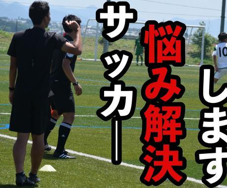 お試し価格!サッカーの悩み解決、アドバイスします 自分のプレーやチームにおける悩みなどを持っている方へ イメージ1