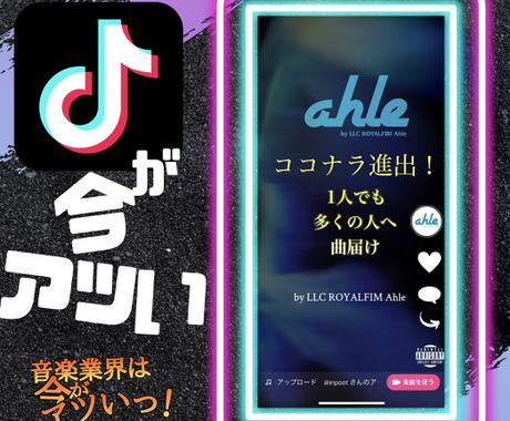 TikTokであなたの楽曲が使われます 1投稿100円単価!最新型拡散サポートahle イメージ1