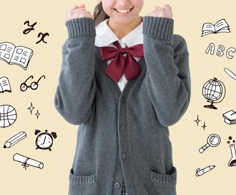 中学生☆オンライン家庭教師をします 法人化しました☆塾講師歴15年のプロが力を伸ばします! イメージ1