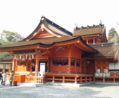 産土神社と今お住まいの自宅の鎮守神社をお調べします 開運・縁結び・心願成就のヒントとなる開運カウンセリング付き イメージ1