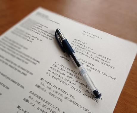 あなたの「好きな曲」、翻訳・解説します ▶︎好きな音楽(洋楽)の魅力から、英語学習に役立てましょう! イメージ1
