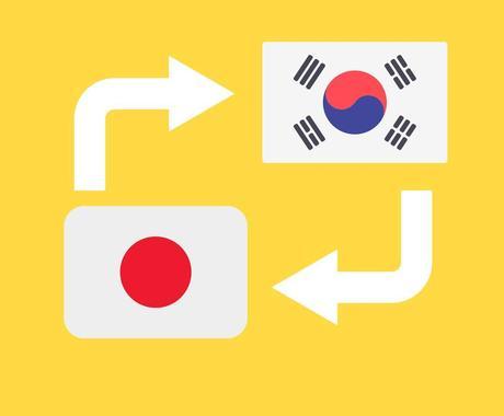 英語、韓国語、日本語の翻訳、通訳します 日本語韓国語ネイティブ、米国大学在学中です! イメージ1