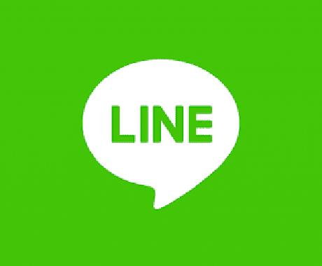 限定価格|LINE広告運用のアドバイスをします 現役Webマーケターがご相談に乗ります^^ イメージ1