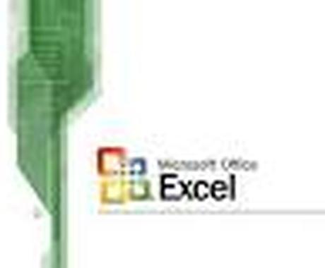 EXCEL資料作成します!集計資料やデータまとめが苦手な方へ。(関数やマクロもOK) イメージ1