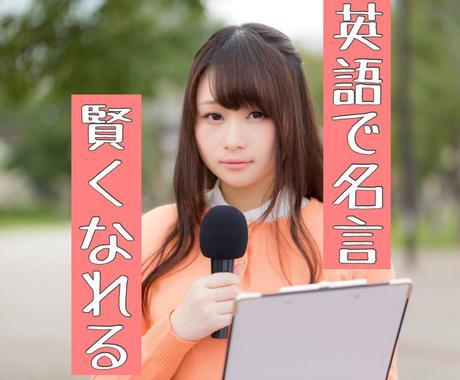 初心者歓迎♪ 英語で名言を学びながら発音矯正します 素敵な名言を英語と日本語で味わおう イメージ1