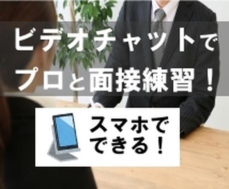 就活・公務員試験の模擬面接をビデオチャットでします 【面接指導のプロが対面指導】表情から回答内容までチェック! イメージ1