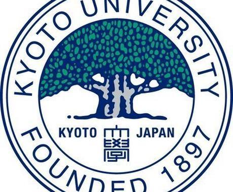 受験相談、試験対策、就活の相談などなんでも承ります 現役京大経済学部のなんでも屋です。 イメージ1