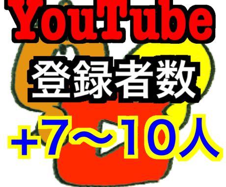 YouTube日本人の登録者を7〜10人増やします !! 不正ツール等使用ではなく、手動で増やします。 イメージ1