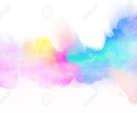 シナスタジア鑑定でお悩み解決のお手伝いをします あなたの過去現在未来、そしてあなた自身の色を鑑定します。 イメージ1