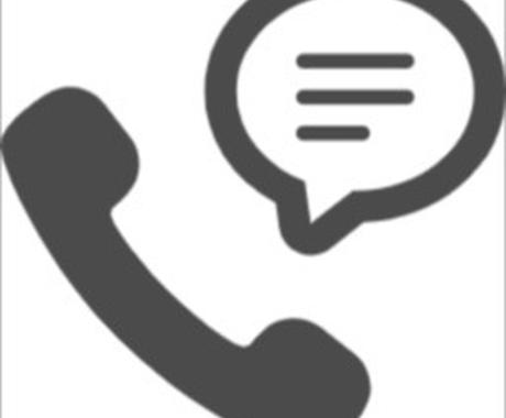 小説の感想をお電話で伝え、やる気UPにつなげます ダイレクトな会話のやり取りの中で改善点を一緒に探しましょう! イメージ1