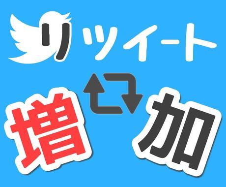 TwitterのRTを+50~増やします グローバルに拡散させてリツイートを増やし続けます! イメージ1