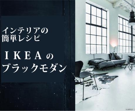 """インテリアレシピ""""IKEAブラックモダン""""あります 初心者でもお手軽に素敵なインテリアが作れます。 イメージ1"""