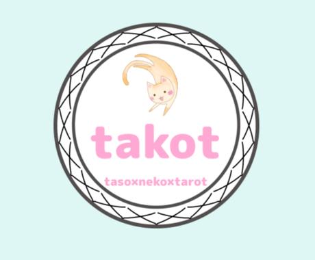 初回限定お試しtakot-24h以内に鑑定します 〜白猫タロットと一緒に、あなたのお悩みを占います〜 イメージ1