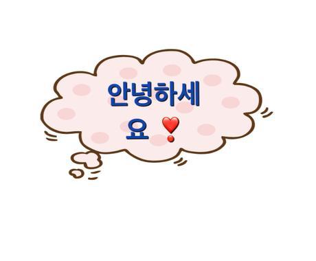 初心者、高齢者大歓迎!韓国語文字から教えます 韓国語の文字(ハングル)が全く読めない方必見!高齢者大歓迎! イメージ1
