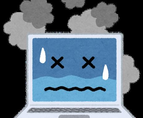 パソコンのトラブルを解消します パソコン以外にもiPhone、ネットワークも対応できます。 イメージ1