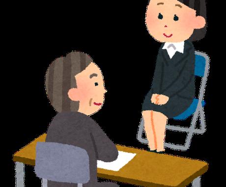 就活生へリモートの面接練習とアドバイスを行います 大手外資コンサルの現役面接官が模擬面接とアドバイスをします イメージ1