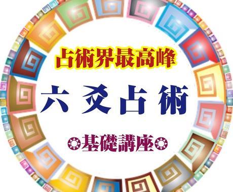 占術界最高峰, 六爻占術(基礎過程)を講座します 実践鑑定中心, 目の前に迫ったことの可否に対する分析が可能 イメージ1