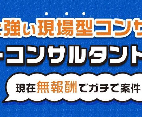 飲食店向けコンサルタントサービスを提供します 2021年度中は「1000円」にて案件お受けしております!! イメージ1
