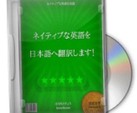 ネイティブな英語を日本語に翻訳します! イメージ1