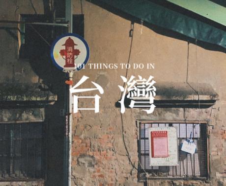 どんな文章でも日⇄中翻訳・CC字幕作成します 台湾在住の日本語教師が丁寧に意図を汲んだ翻訳します イメージ1