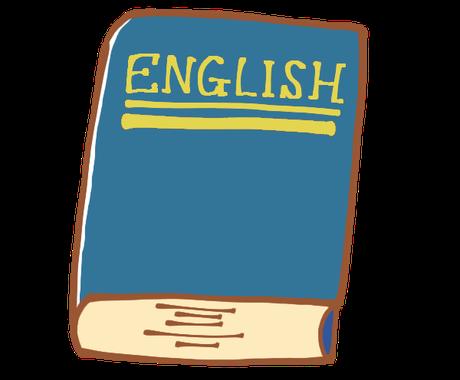日本語⇔英語翻訳します 課題、レポート、メール、手紙等、幅広く承ります! イメージ1
