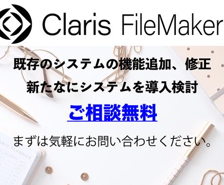 FileMakerの無料相談のります ファイルメーカーのことなら気軽にご連絡ください! イメージ1