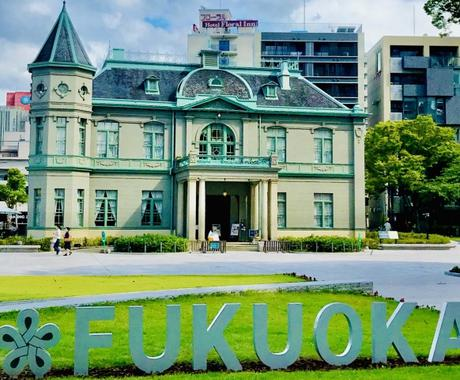 福岡について、ビデオチャットで詳しく教えます あなたの移住・転勤を応援♪福岡の文化や県民性も深く教えます イメージ1