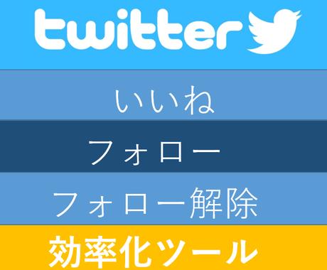 Twitterフォロワー獲得効率化ツール販売します ツイッターいいね、フォロー、フォロー解除を一気に実行! イメージ1