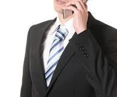 現役探偵が電話で相談に乗ります 恋愛でお悩みの方必見!恋愛相談が得意!! イメージ1