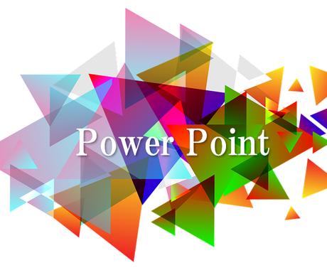 パワーポイントのデザインを添削します 中身も見た目も良いパワポで、印象に残るオンリーワンの発表を イメージ1