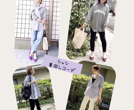 オシャレ迷子ママのファッションのお悩み解決します 着たい服や似合う服が分からない、など何でもご相談ください! イメージ1