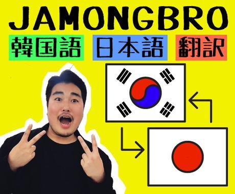 当日翻訳可能:日本語<->韓国語翻訳します 韓国語:ネイティブ、ビジネスレベル, 日本語:ネイティブ イメージ1