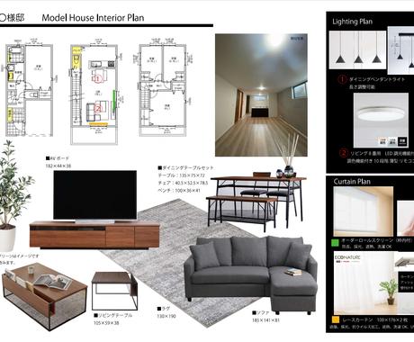 現役コーディネーターがおしゃれ空間を提案します 家具選びに迷っている、限られた予算でお洒落にしたい方へ イメージ1
