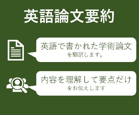 博士が英語論文の要約を提供します 海外で研究経験のある博士が迅速な対応をいたします。 イメージ1