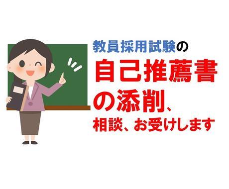 教員採用試験の自己推薦書、添削します 教員採用試験に少しでも不安のある方へ。 イメージ1