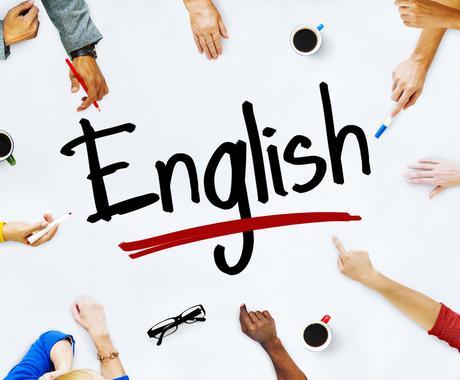 英単語学習の極意お教えします 英単語学習の最速・王道メソッドをお教えします!! イメージ1
