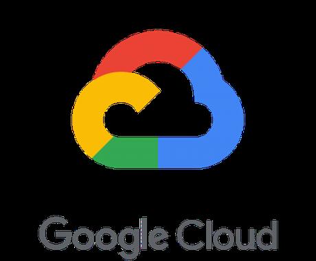 クラウド構築などGCPのサービス利用相談に乗ります Googleの公認トレーナーが豊富なGCPの知識でサポート! イメージ1