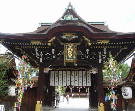 京都・北野天満宮へ、代理でお願いにいかせて頂きます あなたに代わって天満宮の総本社へ合格祈願の参拝いたします。 イメージ1