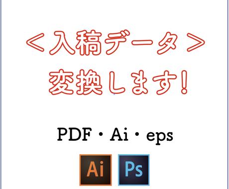 入稿データ(ai pdf eps)に変換できます 入稿データで、できないこと代行します!!! イメージ1
