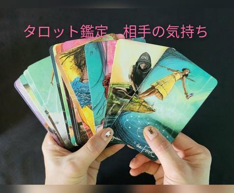 彼の気持ちをタロット鑑定します 78枚のカードを用いて心を込めてリーディングいたします。 イメージ1