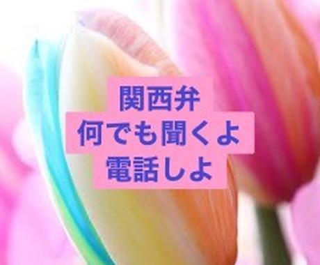 関西弁でお話します 関西弁でエネルギーあげる。なんでも話してみて。 イメージ1