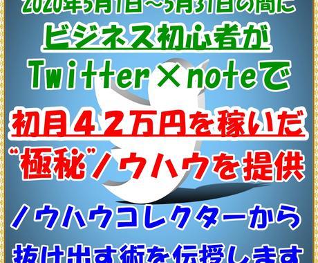 素人が初月42万円稼いだnote攻略法を公開します Twitter×note完全攻略【ノウハウコレクターを脱出】 イメージ1