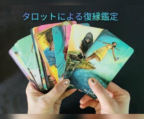 復縁の可能性をタロット鑑定します 78枚のカードを用いて心を込めてリーディングいたします。 イメージ1