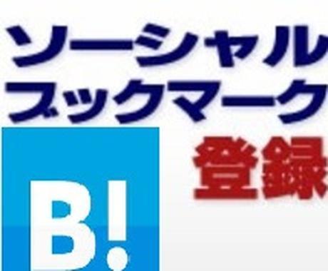 ソーシャルブックマーク相互登録【無料】 イメージ1