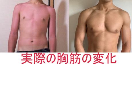胸筋を鍛える!【あなたに最適な】筋トレ法を教えます 胸筋がつかない理由をコンサルティングして最適な筋トレ法を提供 イメージ1