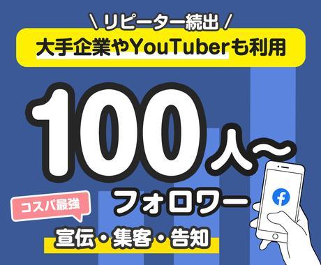 Facebookのフォロワーを100人〜増やします フェイスブック集客フォロワー増加・宣伝・拡散など イメージ1